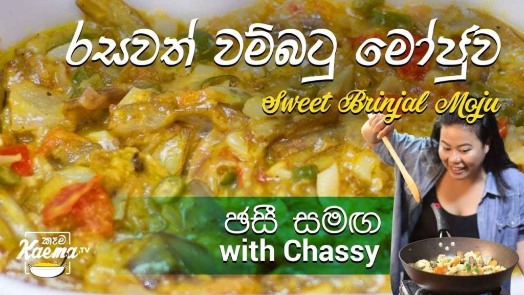 Sweet Brinjal recipe with Chassy